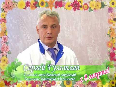 Поздравление главного врача Детской городской больницы Каменска-Уральского
