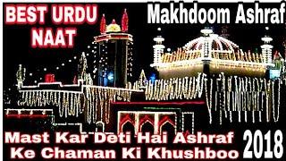 Latest New Naat 2018 in Urdu very heart touching song by makhdoom ashraf kichocha sharif