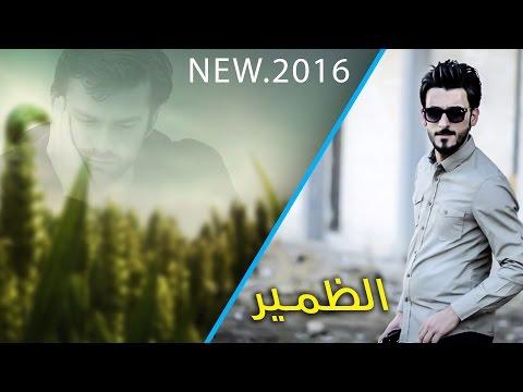 الظمير   انشودة روعة محمد الحلفي   اصدار رسائل حنين   2016   مشو عني الاحبهم