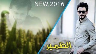 الظمير | انشودة روعة محمد الحلفي | اصدار رسائل حنين | 2016 | مشو عني الاحبهم