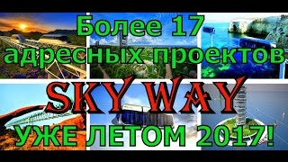 🎥 ОТЛИЧНЫЕ Новости SkyWay/Поддержка стартапа / Инвестиции/ Новый транспорт(, 2017-04-06T16:56:32.000Z)
