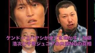 ケンドーコバヤシ(ケンコバ)が、共演NGと噂される加藤浩次と千原ジュ...