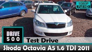 Skoda Octavia A5 2011 1.6 TDI Обзор и тест драйв 230.000 пробега!