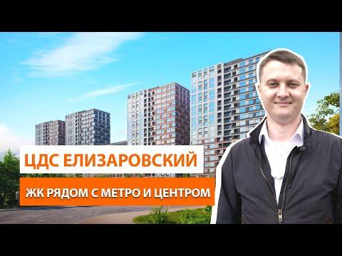 ЦДС Елизаровский. Обзор новостройки Санкт-Петербурга.