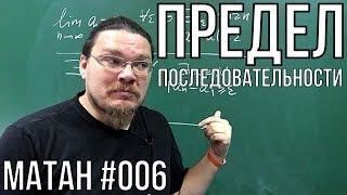Предел последовательности | матан #006 | Борис Трушин !