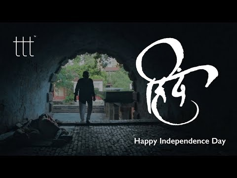 Hind | Short Film of the Day