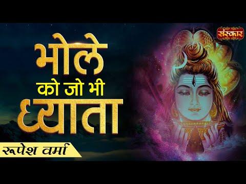 Bhole Ko Jo Bhi Dhyata (Shiv Bhajan) | Aap Ke...
