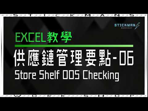 【excel教學】供應鏈管理要點---06-︳store-shelf-oos-checking《stickmans-workshop》