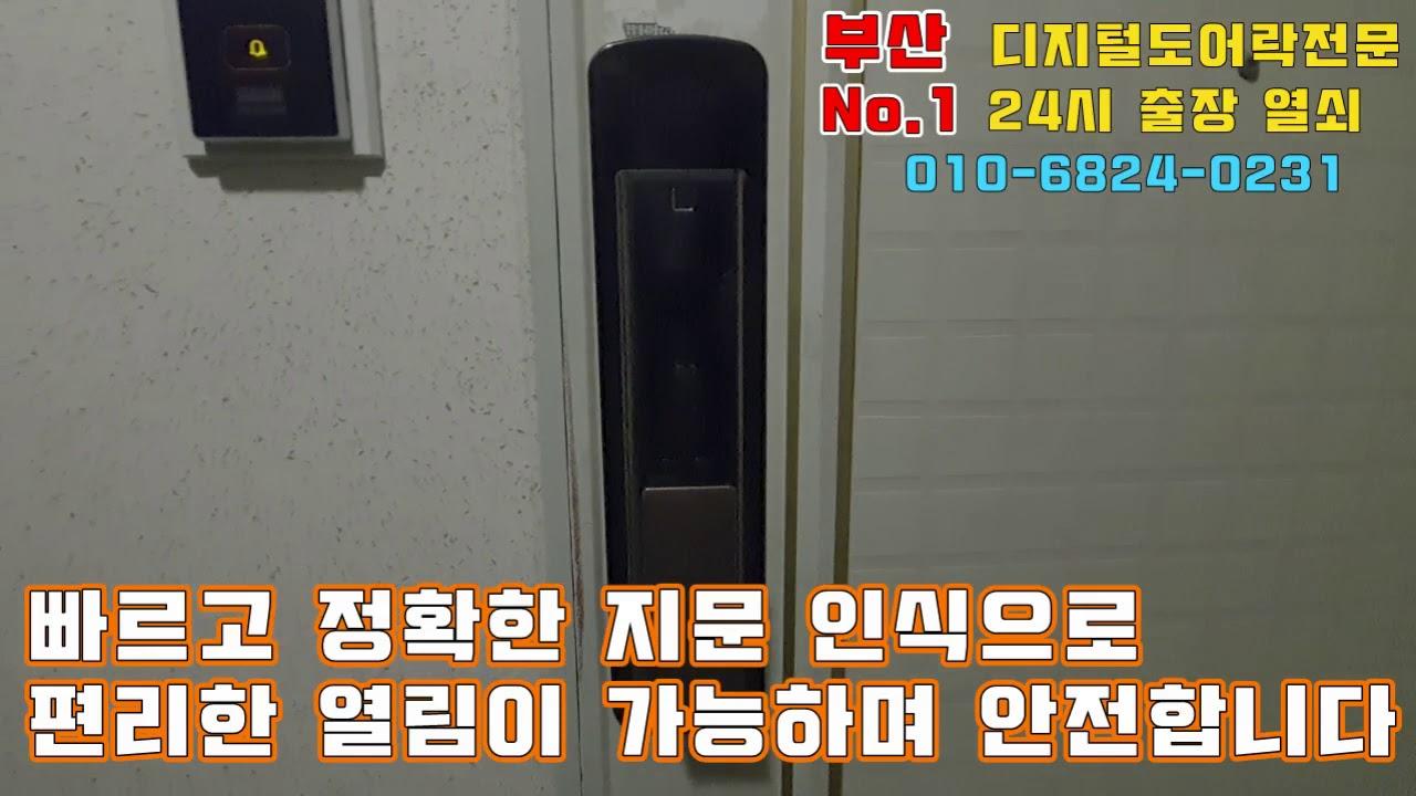 [010-6824-0231]부산 도어락 잘하는 전문 업체: 금정구 부곡동 도어락 설치