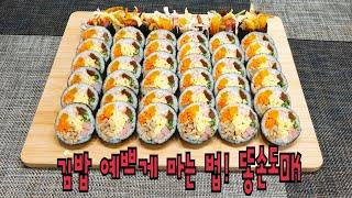 뚠뚠이 김밥 진짜 예쁘게 말기❤ 초보자도 할 수 있어요…