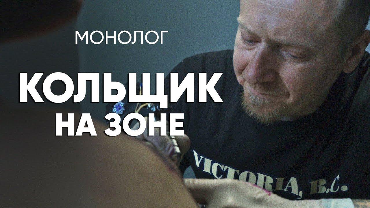 Кольщик: #монолог о тюремной татуировке
