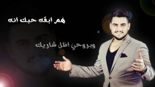 Hussain Ghazal ... Kol Sana Hobak - With Lyrics | حسين غزال ... كل سنة حبك اظل - بالكلمات