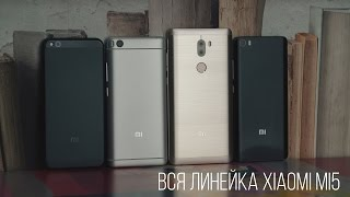 Xiaomi Mi5C провал? Вся линейка Mi5, Mi5S, Mi5S Plus в одном видео