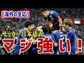 【海外の反応】衝撃!サッカー日本代表、4ゴールを奪いウルグアイに勝利!サッカー日本代表、森保ジャパンの圧倒的な強さに海外もびっくり!日本代表マジ強い!【日本人も知らない真のニッポン】