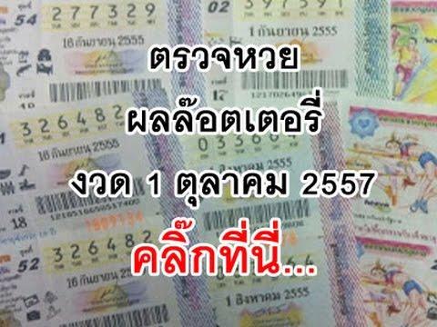 ตรวจสลากกินแบ่งรัฐบาล lottery ตรวจหวย ลอตเตอรี่ งวด 1 ตุลาคม 2557