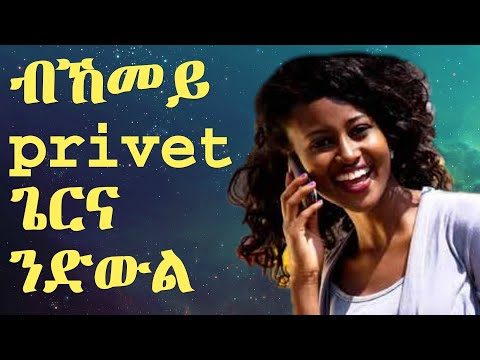 how to call privet number
