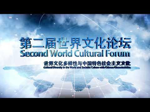 Second World Cultural Forum (China 2017)  // 第二届世界文化论坛  (中国2017年)