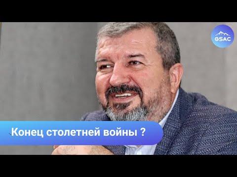 Тогрул Исмаил Турция готова восстановить отношения  Слово за Арменией