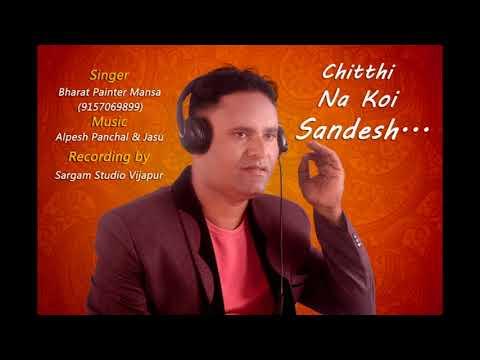Chitthi Na Koi Sandesh mp3 download