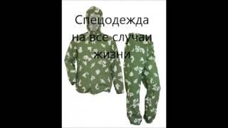 Спецодежда в Москве(, 2015-11-23T23:10:02.000Z)