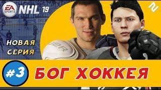 NHL 19   СПАСИБО ЗА ДАРЫ, БОГ ХОККЕЯ