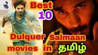 Best 10 Dulquer Salmaan Movie in Tamil Dubbed | Best Dulquer Salmaan Movies | @Best Tamizha
