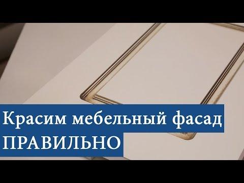 Видеоинструкция по покраске мебельных/кухонных фасадов из МДФ