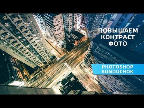 Как увеличить контрастность в фотошопе | Повышаем контрастность изображения