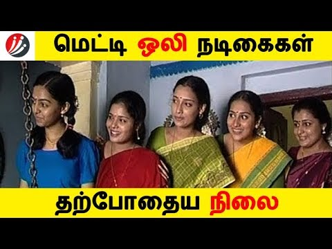 மெட்டி ஒலி நடிகைகள் தற்போதைய நிலை | Tamil Cinema | Kollywood News | Cinema Seithigal