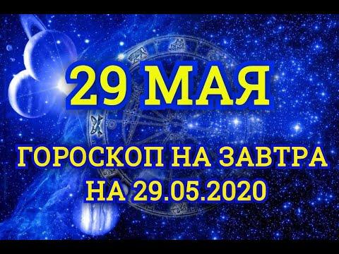 Гороскоп на завтра на 29.05.2020 | 29 Мая | Астрологический прогноз