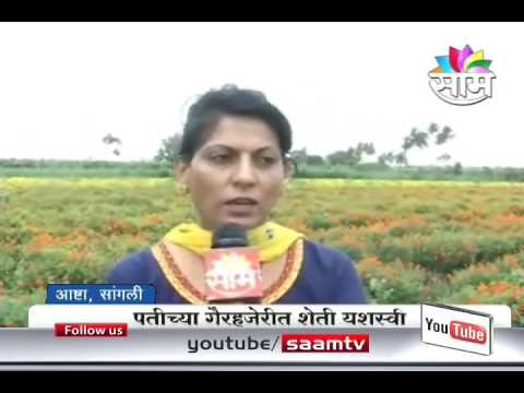 Mrudula Kulkarni's vegetable & Flower farming success story