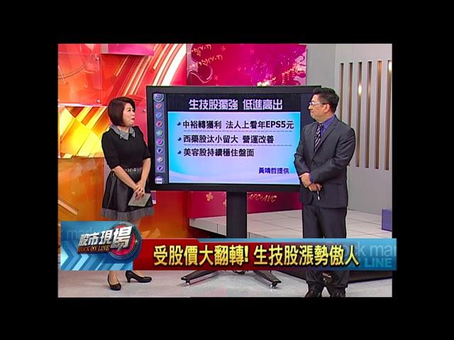 【股市現場-非凡商業台鄭明娟主持】20180503part.6(黃靖哲)