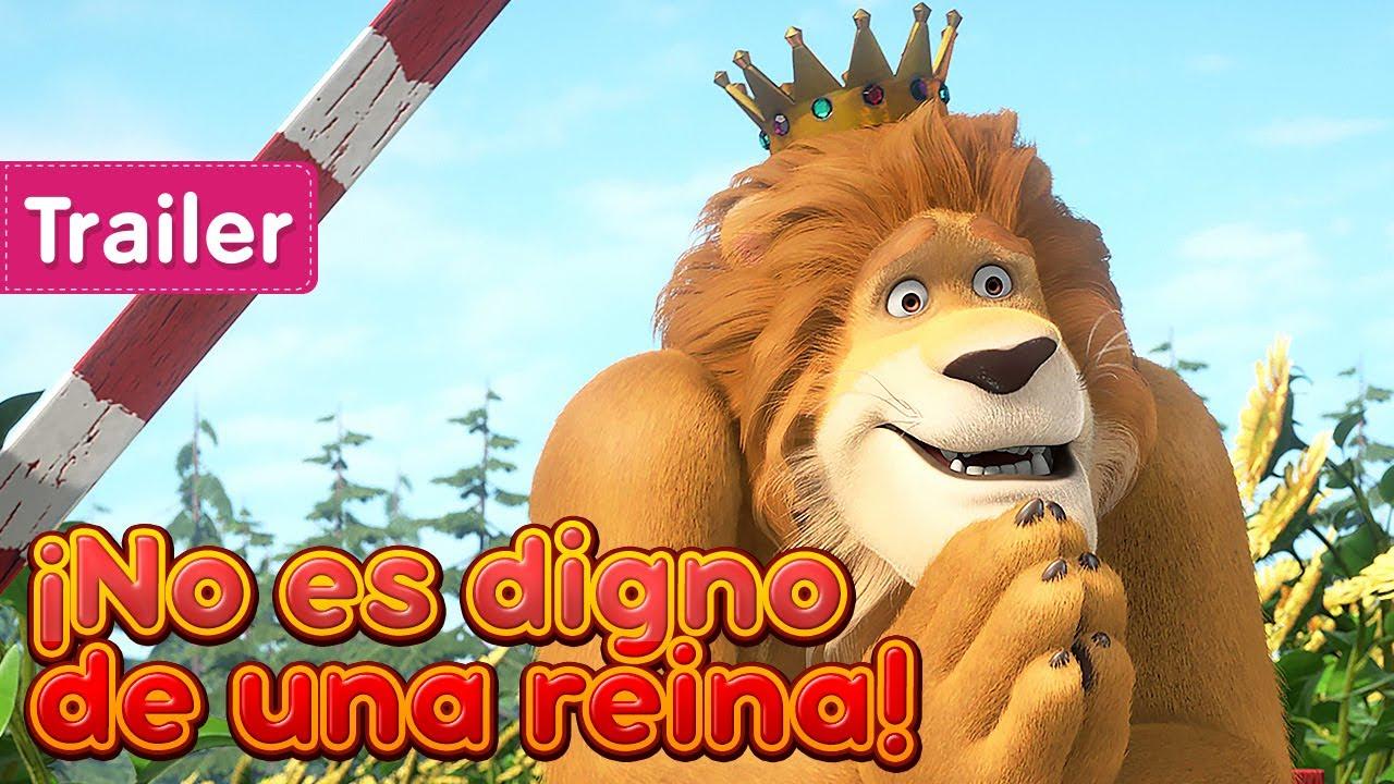 Masha y el Oso 💥¡Próximo 30 de julio !🏰 ¡No es digno de una reina! 🏰 (Trailer) Masha and the Bear