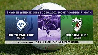 ФК ЧЕРТАНОВО ФК Инджия Сербия 1 2 HIGHLIGHTS
