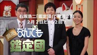 石坂浩二「鑑定団」で発言2回 2月2日だから2回?