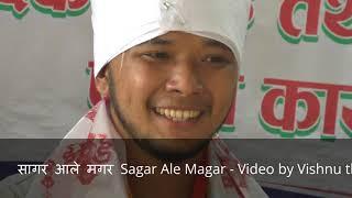 Viral Video Sagar Ale Magar सागर आले मगर