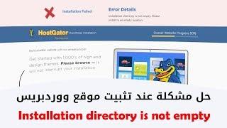 حل مشكل Installation directory is not empty عند تثبيت ووردبريس
