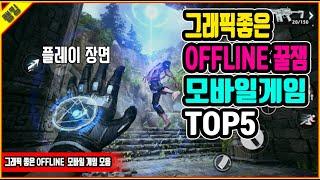 그래픽좋은 OFFLINE 꿀잼 모바일게임 TOP5