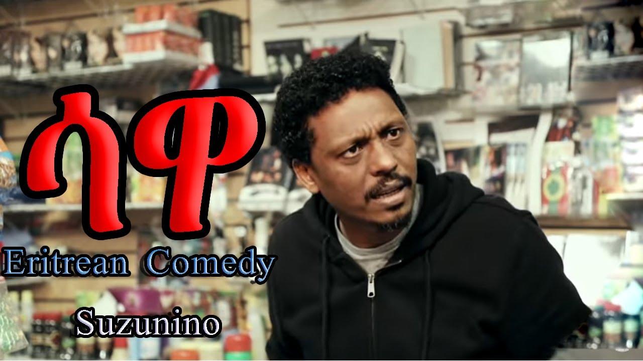 Download Eritrean Comedy | ( ሳዋ ) Hagos Suzinino - ሱዚኒኖ