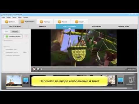 ВидеоМОНТАЖ -