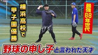 「野球の申し子」と呼ばれた天才は今…横浜高で1年春からレギュラー!華の88年組
