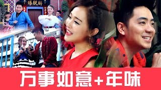 Gambar cover 2019 M-Girls Angeline阿妮+Nick钟盛忠  全球HD MV大首播 《万事如意+年味》 完整版官方高清official MV《恭喜发财利是来》