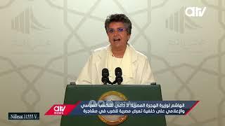 النائب صفاء الهاشم لوزيرة الهجرة المصرية: إن كنتوا نسيتوا اللي جرى..هاتوا الدفاتر تنقرا