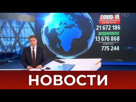 Выпуск новостей в 09:00 от 17.08.2020