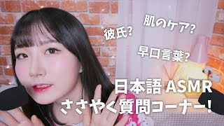 ASMR ささやく質問コーナー | Whispering Q&A | 日本語 ASMR, ASMR Japanese,音フェチ thumbnail