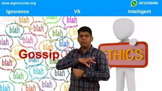 IVI 15: About Gossip