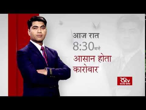 Teaser - Desh Deshantar: आसान होता कारोबार   Ease of Doing Business   8:30 pm