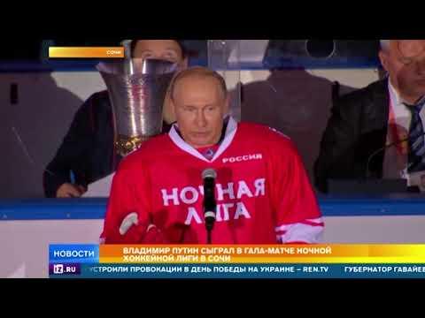 Путин поприветствовал болельщиков перед матчем Ночной хоккейной лиги
