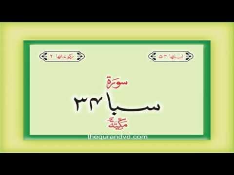 34.-surah-al-saba-with-audio-urdu-hindi-translation-qari-syed-sadaqat-ali