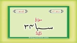 34. Surah Al Saba  with audio Urdu Hindi translation Qari Syed Sadaqat Ali